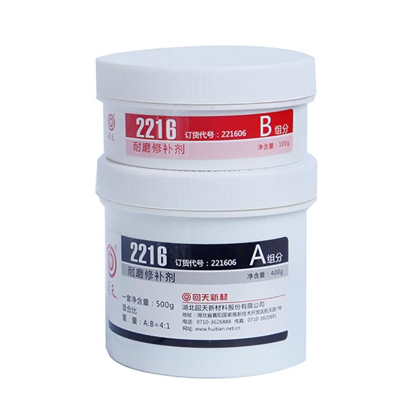 2216耐磨修补剂