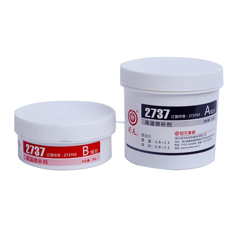 2737高温修补剂