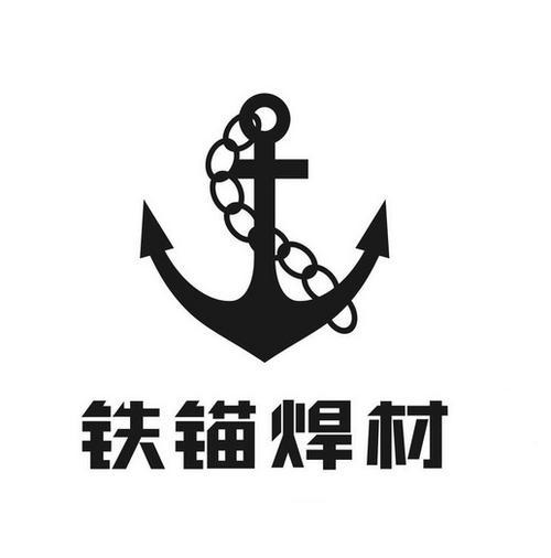 武汉铁锚焊材